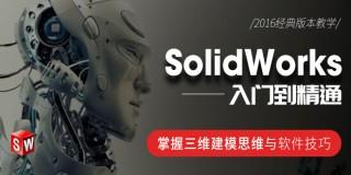 SolidWorks完全自学宝典【经典版本】