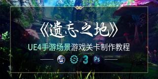 UE4手游场景《遗忘之地》游戏关卡制作教程【案例实战】