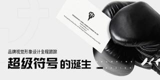 《超级符号的诞生》品牌视觉形象设计全程跟踪【品牌设计】