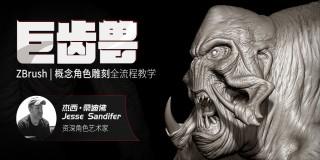 概念角色雕刻《巨齿兽》-Zbrush工作全流程【实名认证】
