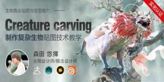 《亞洲龍》—制作復雜生物造型與貼圖技術教學【實名認證】