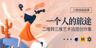 三维插画故事《一个人的旅途》美术艺术插图创作集【Behance标签推荐】