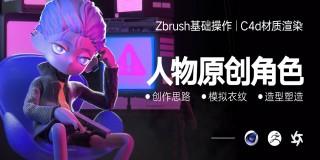 C4D 结合ZBrush人物原创角色基础课【案例实战】