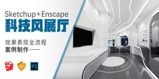 sketchup+ enscape《科技风展厅-效果表现全流程制作》空间规划-建模渲染案例实操