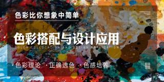 色彩搭配与设计应用【理论讲解】