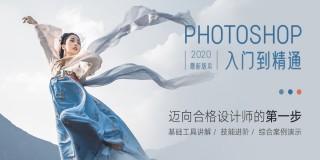 PS CC2020全新版-零基础到精通【系统教学】