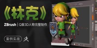 ZBrush《林克》Q版3D人物完整制作【案例实战】