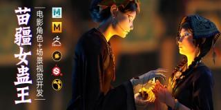 《苗疆女蛊王》—独立电影角色+场景视觉开发全流程