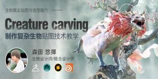 《亚洲龙》—制作复杂生物造型与贴图技术教学