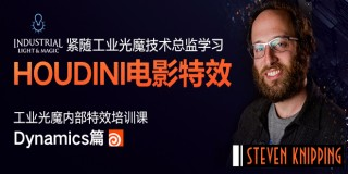 【VFX】紧随工业光魔总监学习HOUDINI特效技术—Dynamics篇