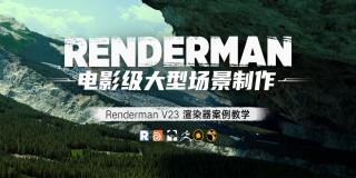 新版RendermanV23—《电影级大型真实场景》全流程教学