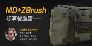MD+ZB《行李袋創建》流程教學【案例實戰】