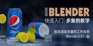 全能三维软件-Blender快速入门教程【系统教学】