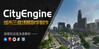 CityEngine-城市三維場景數字制作【案例詳解】