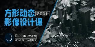 Zaoeyo(曾神)-方形动态影像设计课【动态设计】【芯片设计】【曾神】