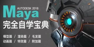 Maya2018自学宝典-100小时【软件精通】