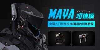 掌握Maya3D建模-入门到高级的3D建模训练教程【多案例】