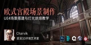 《欧式宫殿场景全流程》UE4虚幻引擎制作【实时答疑】