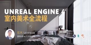 UE4室内美术实战全流程教程【软件实操】