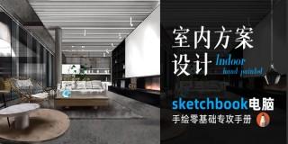 室内方案设计速成—sketchbook电脑手绘零基础专攻手册