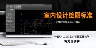 室内设计绘图标准-CAD2019零基础入门教程