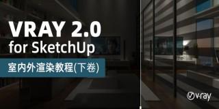 VRay 2.0 for SketchUp 室内外渲染基础入门到高级教程·下卷