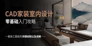 家装室内设计的秘密《CAD全套施工图绘制》案例详解