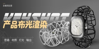 keyshot-产品布光案例渲染教学【六项布光方法】