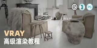 Vray高级材质渲染室内设计教程