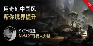 《眼界&境界》-奇幻中国风概念场景设计认识到实操流程教学