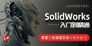 SolidWorks自学宝典【经典版本】