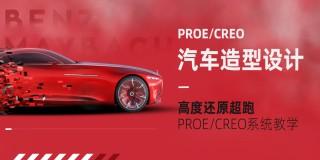 PROE/CREO-炫酷汽车造型设计教学【实战流程】