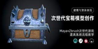 Maya+Zbrush次世代游戏道具《宝箱》制作全流程教学