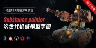 次世代机械模型专精手册—substance painter打造PBR高精游戏模型
