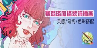 赛璐珞风格装饰插画《小魔女》【案例演示】