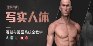 ZB雕刻+SP贴图《写实人体》工作流程【案例详解】
