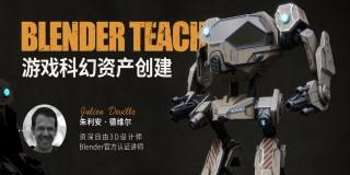 Blender 2.81《游戏科幻资产》创建流程——第五部【案例教学】