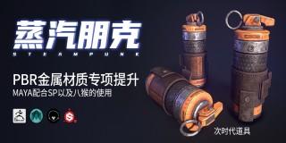 次时代道具《蒸汽朋克》PBR金属材质专项提升【案例实战】