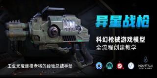 次世代游戏模型《异星战枪》创建全流程教学【英音中字】