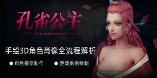 3D女性头像《孔雀公主》游戏手绘贴图全流程制作