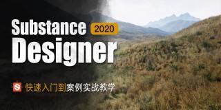 Substance Designer 2020-快速入门到案例实战教学