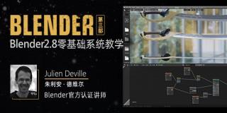 Blender 2.8 入门学习教学-第三部【正版|中字】