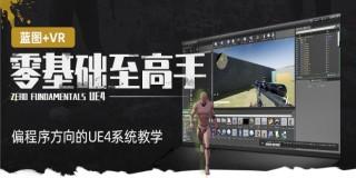 虚幻引擎4(UE4)蓝图VR零基础至高手系统教学【偏程序方向】