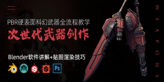 次世代武器创作—《噬神者》PBR硬表面科幻武器全流程教学