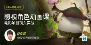 高级影视角色动画实例教程【镜头实战】