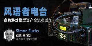 风语者电台-次世代高精游戏模型资产全流程【正版/中字】