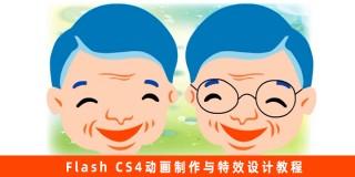 Flash CS4动画制作与特效设计教程
