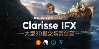 Clarisse IFX:大型3D概念场景《中世纪古堡》创建教学