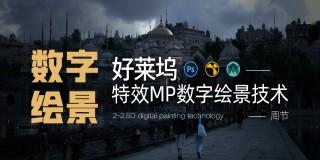 MP数字绘景技术—好莱坞特效数字绘景工作实战技能
