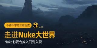 走进Nuke大世界《Nuke从入门到入职》系统教学